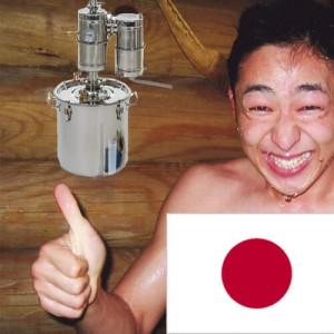 Японский самогонный аппарат