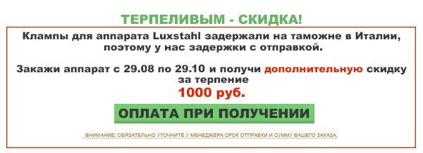 Скидка на покупку Люкссталь ПРО 12 литров